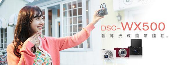 【福笙】SONY WX500 (索尼公司貨) 送64GB+原電第2顆+座充+原廠皮套+保護貼