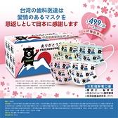 台日友好黑熊口罩兒童藍色50入-箱購