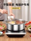 (快出) 304不銹鋼鴛鴦鍋電磁爐專用火鍋鍋家用不粘鍋具大容量火鍋盆YYJ