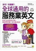 全球通用的服務業英文(附1MP3 服務業實用會話隨身書)