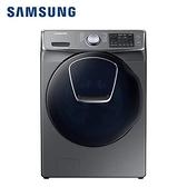 【南紡購物中心】SAMSUNG三星 19KG變頻滾筒洗脫洗衣機 WF19N8750KP/TW