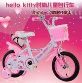 HelloKitty兒童自行車 12-8寸兒童腳踏車 兒童單車 自行車 16吋【潮咖範兒】