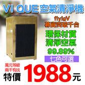 【1988元】 VI QUE -環保高效能DIY組裝式空氣清淨機(七色任選) 去除甲醛、細菌、PM2.5.給家中清新空氣
