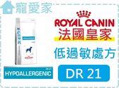 ☆寵愛家☆法國皇家DR21皮膚過敏處方狗飼料2公斤