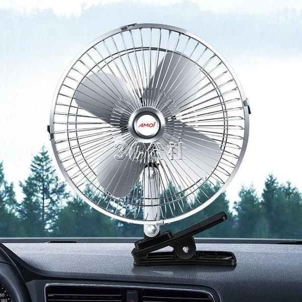 車載風扇 汽車12v車載風扇24v大貨車制冷面包車搖頭大風力強力靜音車用風扇