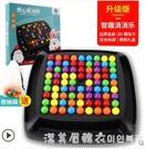 兒童開心愛消除消消樂棋盤親子互動桌面對對碰桌游益智力配對玩具 美眉新品