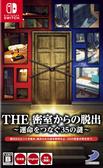 NS THE 逃出密室 ~連結命運的 35 個謎~(中文版)