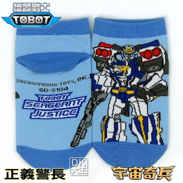 TOBOT 機器戰士宇宙奇兵 正義警長直板襪 精梳棉童襪~DK襪子毛巾大王
