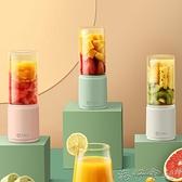 榨汁機家用便攜式水果小型學生宿舍充電電動迷你果汁榨汁杯 港仔會社
