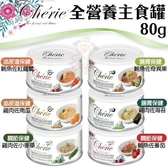 *KING*【12罐】Cherie法麗 全營養主食罐80g‧泌尿道 腸胃 關節保健‧貓罐頭