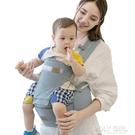 嬰兒背帶寶寶腰凳輕便四季多功能前抱式前后兩用抱娃神器外出簡易 ATF poly girl