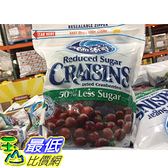 [COSCO代購] C111533 CRAISINS DRIED CRANBERRIES REDUCED SUGAR 1221G 蔓越莓乾減少砂糖配方 1221公克