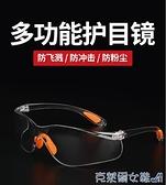 護目鏡 護目鏡防風沙防護眼鏡防風鏡男防塵勞保騎行防飛濺工業粉塵擋風女 快速出貨