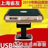 雙十二特惠上海雀友最新款全自動麻將機四口靜音摺疊餐桌兩用USB NMS生活樂事館
