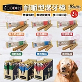PRO毛孩王 GOODIES [耐嚼型潔牙棒85g] 小型犬2支入 寵物零食 狗狗零食 狗狗潔牙骨 寵物潔牙骨