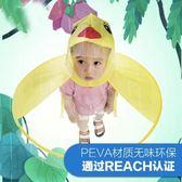 飛碟雨衣 小黃鴨飛碟傘雨帽 兒童雨披斗篷式透明雨傘
