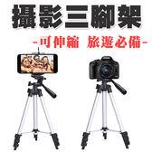 相機 手機 DV 橫豎 多功能 三腳架 腳架 直播 自拍 輕便攜帶 伸縮 攝影 支架 手機夾 穩定 旅遊 BOXOPEN