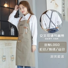 圍裙正韓時尚棉質帆布圍裙定制logo餐廳飲食咖啡奶茶店美甲畫畫工作服
