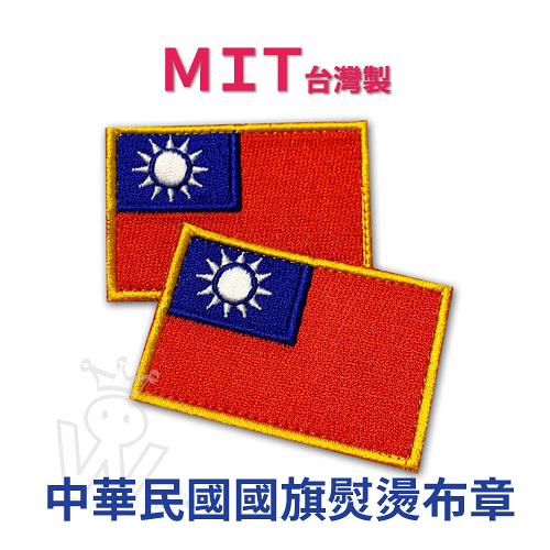MIT中華民國國旗電繡布章 中華民國國旗布章 金邊國旗臂章-熨燙徽章(x1pcs)