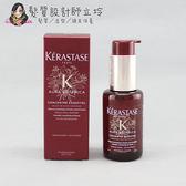 立坽『免沖洗護髮』台灣萊雅公司貨 KERASTASE卡詩 草本純萃修護油50ml HH01 HH08