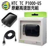 聯強 HTC Rapid Charger 2.0 TC P1000-US 原廠高速旅充組 充電線+充電器 15W 快充 5V/9V/12V 手機/平板