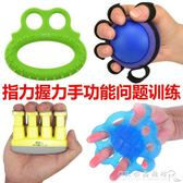 握力球訓練器材老人鍛煉手指力量腕握力圈握力器按摩  水晶鞋坊