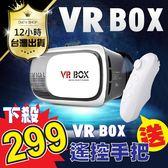 【12H出貨-送海量資源】送藍牙搖桿 VR Box Case VR眼鏡 3D眼鏡 虛擬實境 Vive VR眼鏡頭盔