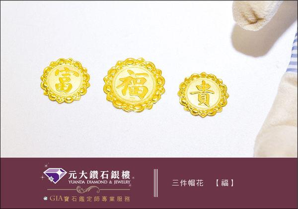 ☆元大鑽石銀樓☆【彌月金飾超推薦】『帽花三件組(福)』金重約0.5錢