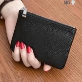 MG 鑰匙包-牛皮男女迷你零錢包超薄真皮拉鍊硬幣包短款小錢包手鑰匙包卡包女