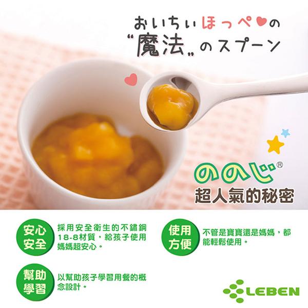 日本LEBEN-NONOJI  日製不鏽鋼幼兒湯匙叉(右手)