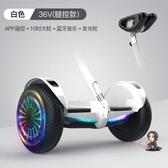 平衡車 智慧電動自平衡車兩輪成年代步兒童8-12越野10寸雙輪學生成人T 2色 交換禮物