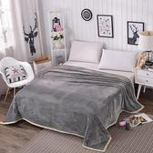 毛毯厚 法蘭絨毛毯加厚保暖珊瑚絨毯子冬季午睡蓋毯宿舍單人雙人床單被子igo  蜜拉貝爾