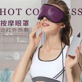 震動按摩眼罩usb充電寶加熱發熱電熱護眼貼眼睛眼部 熱敷
