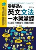 (二手書)零基礎學英文文法,一本就掌握 8大詞類、5類簡單句、9種動詞時態
