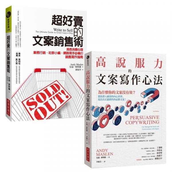 高說服力的文案寫作心法+超好賣的文案銷售術【城邦讀書花園】