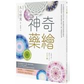 神奇藥繪:日本醫師結合生命之花、曼陀羅等神聖幾何圖形,運用圖騰能量,啟動身體自癒