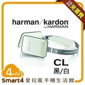 【愛拉風 X Harman Kardon多媒體旗艦】 CL 耳罩式 抗躁 音樂 立體聲 耳機 免持 簡約