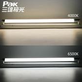 LED燈 三雄極光t8/t5光管一體化led燈管節能支架全套日光燈管超亮1.2米全館 艾維朵