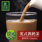 歐可 控糖系列 英式真奶茶 經典款 8包/盒