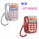 SAMPO聲寶來電顯示大字鍵有線電話 HT-W507L(銀色、紅色) ◆可記錄38組來電訊息☆6期0利率↘☆