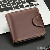 新款商務休閒男士錢包橫款拉錬搭扣錢夾時尚韓版男式錢包時尚錢包 一米陽光