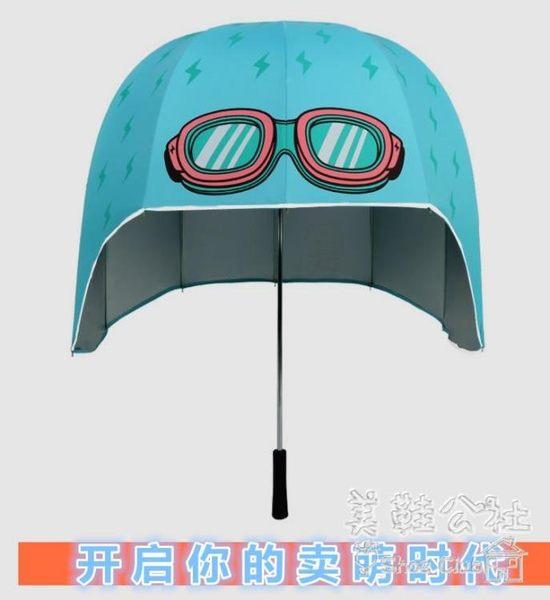 創意成人帽子頭盔式動漫防紫外線長柄雨傘      SQ6735[美鞋公社]TW