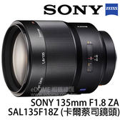 SONY ZEISS 135mm F1.8 ZA (24期0利率 免運 台灣索尼公司貨 SAL135F18Z) A接環專屬鏡頭