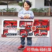 可噴水消防車灑水車大號工程車套裝兒童男孩玩具車吊車小汽車玩具 卡布奇諾