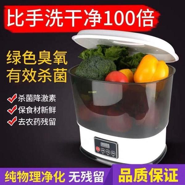 家用果蔬解毒機全自動肉類水果蔬菜清洗機臭氧殺菌消毒活氧凈化機 快速出貨