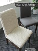 彈力椅套餐桌連體椅子套罩電腦通用凳子餐椅套家用簡約椅墊套裝 夏季狂歡