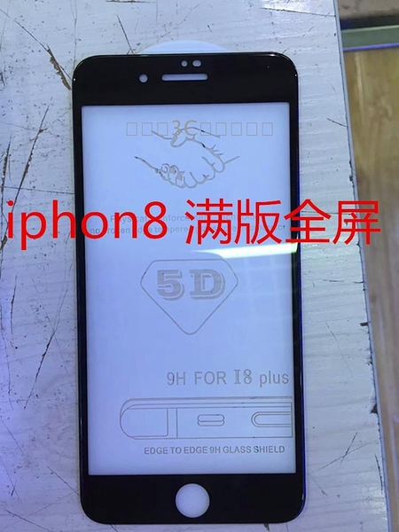 King*Shop~蘋果iphone8鋼化膜5D冷雕全屏覆蓋滿版8plus手機防爆貼膜