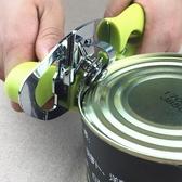 四合一開罐器罐頭刀不銹鋼手動奶粉開罐起子開瓶器撬鐵蓋工具神器