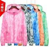 夏季新款超薄透氣戶外運動防曬皮膚衣男女情侶款登山服速干空調衫(818來一發)