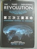 【書寶二手書T7/社會_GT2】第三次工業革命-世界經濟即將被顛覆…_傑瑞米里夫金